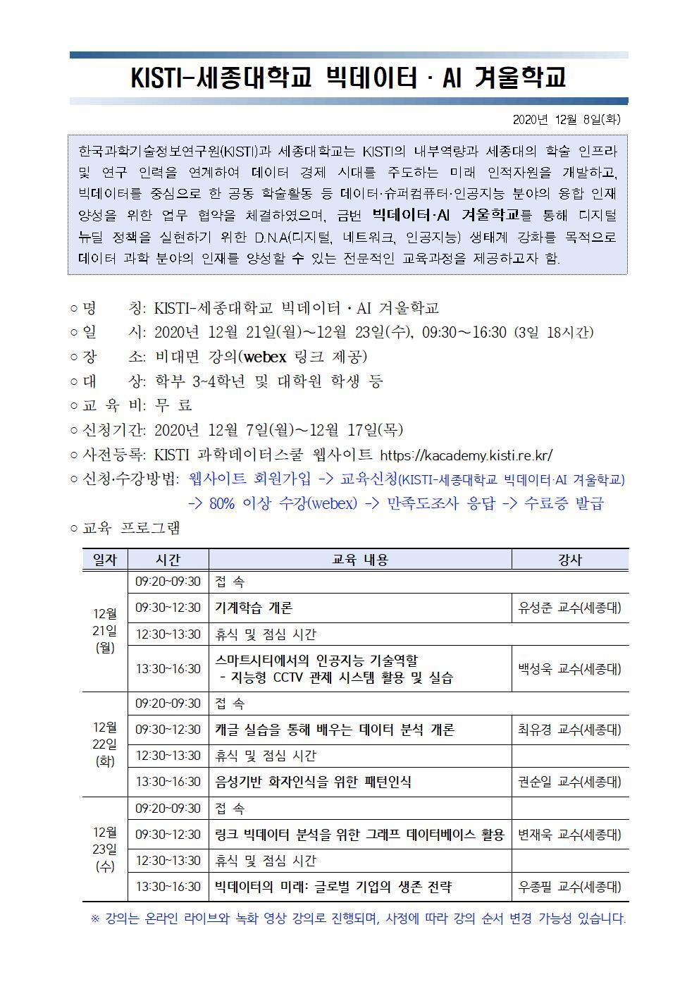 KISTI-세종대 빅데이터·AI 겨울학교 개최(안)001.jpg